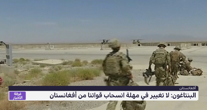 وزارة الدفاع الأمريكية: لا تغيير في مهلة انسحاب قواتنا من أفغانستان