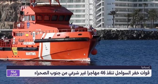قوات خفر السواحل تنقذ 46 مهاجرا غير شرعي من جنوب الصحراء
