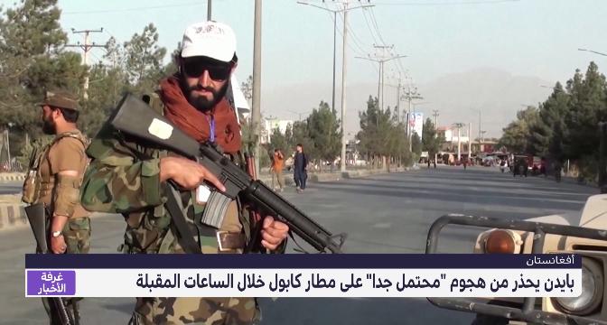 """أفغانستان.. بايدن يحذر من هجوم """"محتمل جدا"""" على مطار كابول"""