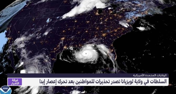"""الولايات المتحدة.. سلطات ولاية لويزيانا تصدر تحذيرات للمواطنين بعد تحرك إعصار """"إيدا"""""""