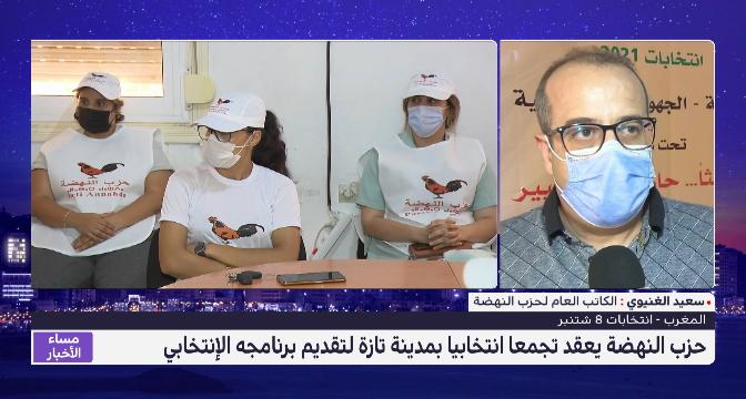 حزب النهضة يعقد تجمعا انتخابيا بمدينة تازة لتقديم برنامجه الإنتخابي
