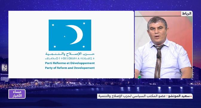 سعيد الموتشو عضو المكتب السياسي لحزب الإصلاح والتنمية يكشف أهم التزامات حزبه
