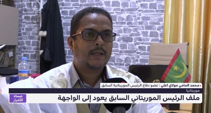 ملف الرئيس الموريتاني السابق يعود إلى الواجهة