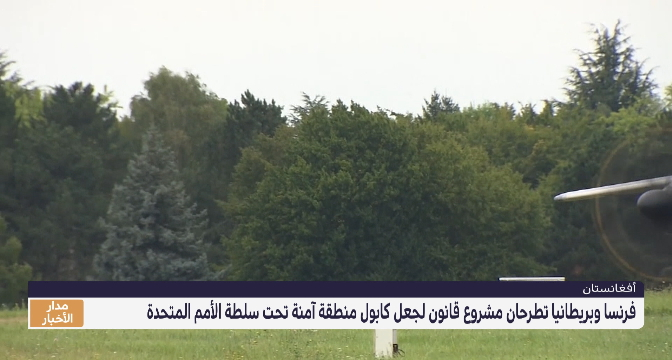 فرنسا وبريطانيا تطرحان مشروع قانون لجعل كابول منطقة آمنة تحت سلطة الأمم المتحدة