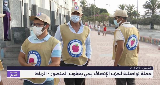 روبورتاج .. حملة تواصلية لحزب الإنصاف بحي يعقوب المنصور بالرباط