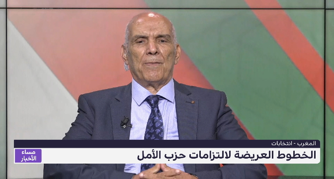 الأمين العام لحزب الأمل يتحدث عن التزامات الحزب أمامالناخبين وما يميز حملتهالانتخابية في هذه الاستحقاقات
