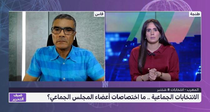 محمد فقيهي يتحدث عنالانتخابات الجماعية واختصاصات أعضاء المجلس الجماعي