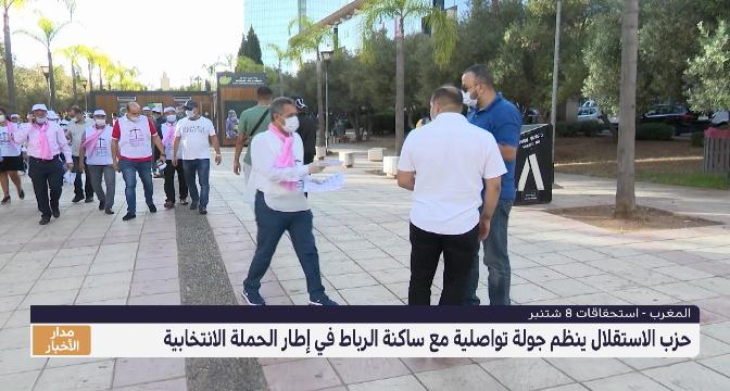 حزب الاستقلال يُنظم جولة تواصلية مع ساكنة الرباط في إطار الحملة الانتخابية