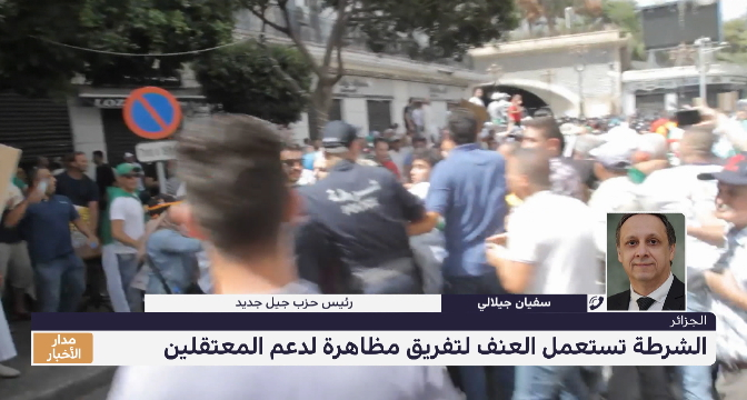 توضيحات سفيان جيلالي حول استمرار المظاهرات الداعمة للمعتقلين في الجزائر