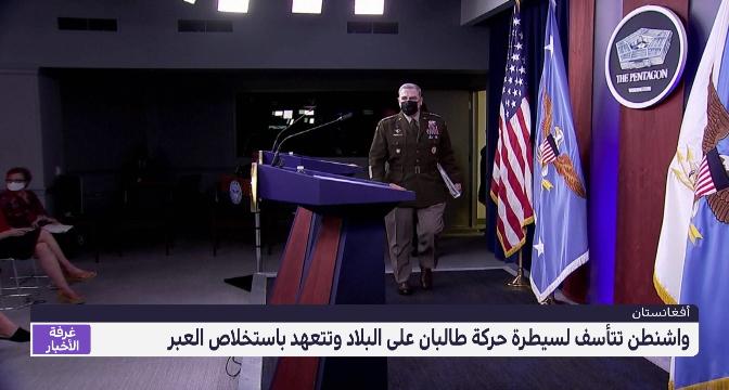 واشنطن تتأسف لسيطرة حركة طالبان على أفغانستان وتتعهد باستخلاص العبر