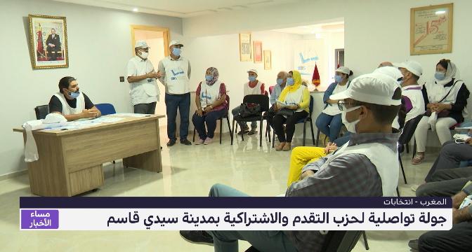 جولة تواصلية لحزب التقدم والاشتراكية بمدينة سيدي قاسم