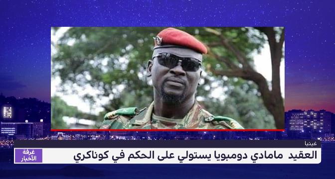 العقيد مامادي دومبويا يستولي على الحكم في كوناكري