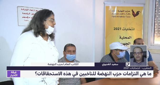ضيف التحرير .. سعيد الغنيوي يبرزمميزات الحملة الانتخابية لحزب النهضة