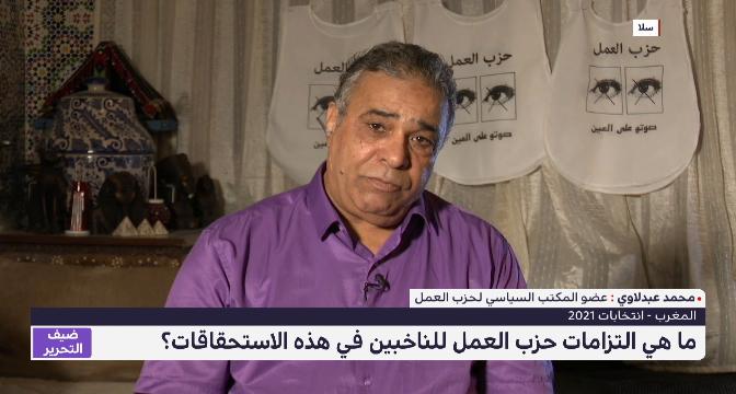 ضيف التحرير .. عبدلاوي يبرز الخطوط العريضة للبرنامج الانتخابي لحزب العمل