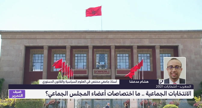 ضيف التحرير .. هشام مدعشا يسلط الضوء علىاختصاصات أعضاء المجلس الجماعي
