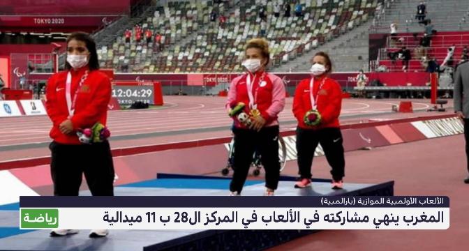 """المغرب ينهي مشاركته في الألعاب """"البارالمبية"""" في المركز الـ28 بـ 11 ميدالية"""
