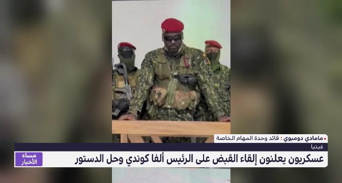 غينيا .. عسكريون يعلنون إلقاء القبض على الرئيس ألفا كوندي وحل الدستور