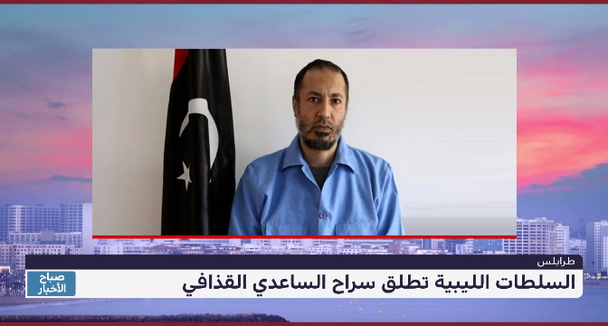 السلطات الليبية تطلق سراح الساعدي القذافي