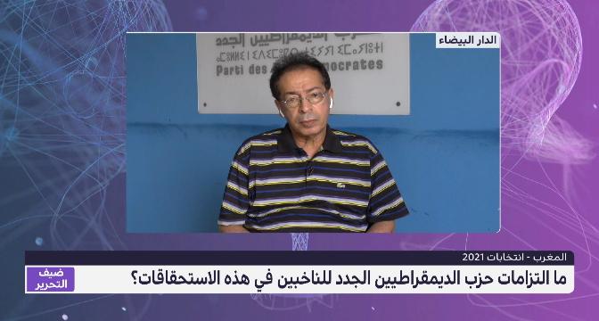 محمد ضريف يتحدث عن التزامات ومميزات الحملة الانتخابية لحزب الديمقراطيين الجدد