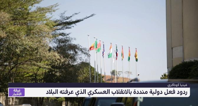 غينيا.. ردود فعل دولية منددة بالانقلاب العسكري الذي شهدته البلاد