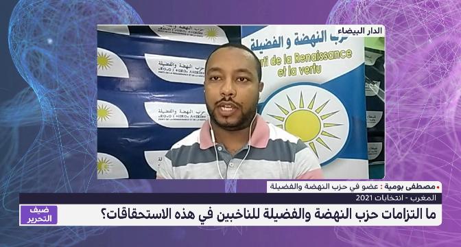 مصطفى بومية يعرض التزامات حزب النهضة والفضيلة للناخبين في استحقاقات 8 شتنبر