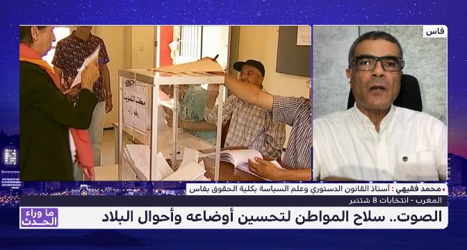 محمد فقيهي: التصويت أساس شرعية العملية الانتخابية