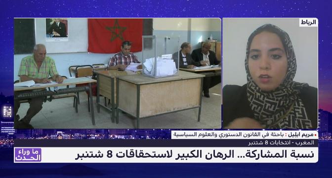 مريم إبليل تبرز أهمية حسن اختيار المنتخبين لتشكيل مؤسسات قوية