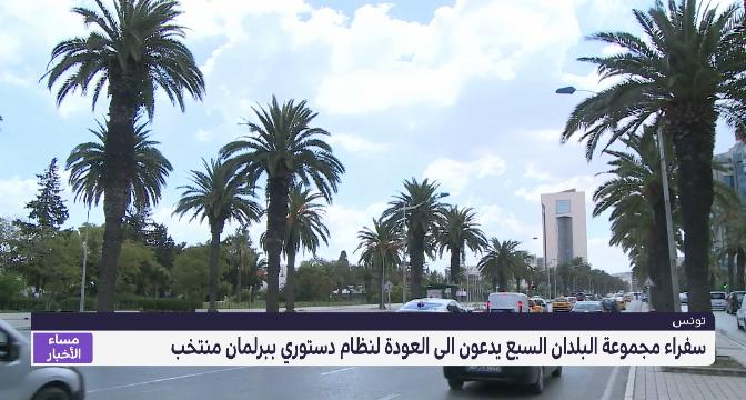 سفراء مجموعة البلدان السبع يدعون إلى العودة لنظام دستوري ببرلمان منتخب في تونس