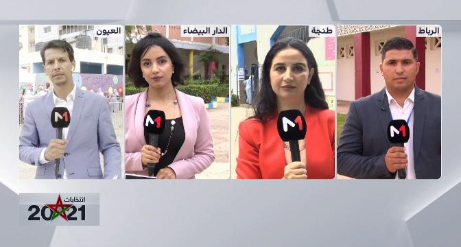 موفدو ميدي1 تيفي ينقلون أجواء انطلاق عملية التصويت بجهات الرباط وطنجة والدار البيضاء والعيون