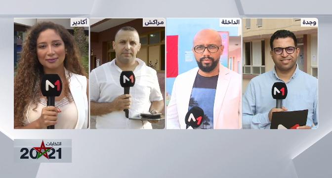 أجواء افتتاح مكاتب التصويت أمام الناخبين بكل من وجدة، الداخلة، مراكش وأكادير