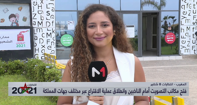 موفدة ميدي1 تيفيإلى أكادير: هناك إقبال للشباب على مكاتب التصويت