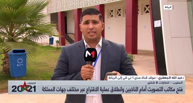 موفد ميدي 1 تيفي إلى الرباط: حضور كثيف لوسائل الإعلام الوطنية والعربية والدولية لتغطية الاستحقاقات الانتخابية