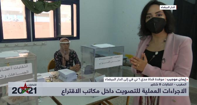 انتخابات 8 شتنبر .. الإجراءات العملية للتصويت داخل مكاتب الإقتراع