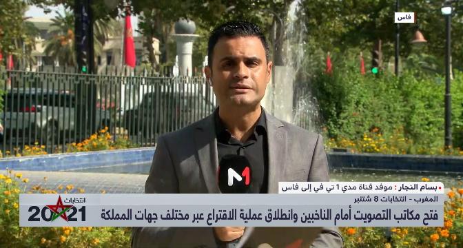 عملية الاقتراع تتواصل في فاس .. موفد ميدي1 تيفي يرصد آخر المستجدات