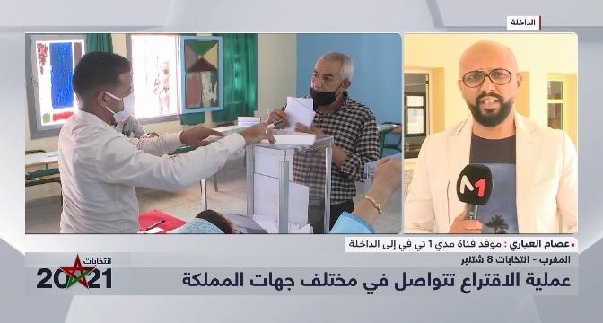 عملية التصويت مستمرة .. موفد قناة ميدي 1 تيفي إلى الداخلة يرصد آخر المستجدات