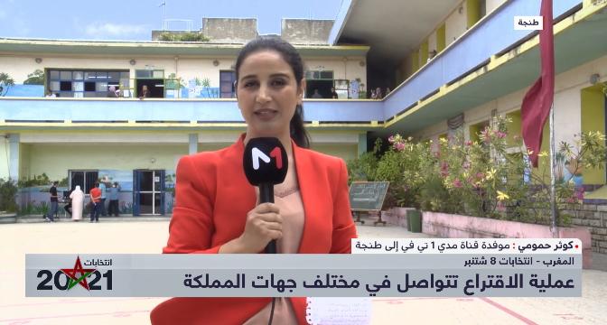 موفدة ميدي 1 تيفي إلى طنجة: النساء شكلن نسبة مهمة من أعداد الناخبين المتوافدين على مراكز التصويت