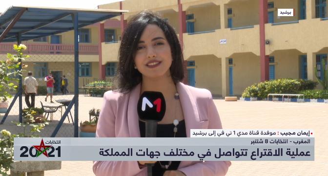 إيمان مجيب: تزايد عدد المصوتين بعد فترة الزوال ببرشيد