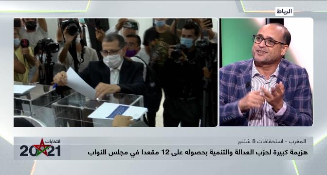 عبد العزيز الرماني: حزب العدالة والتنمية فقد شعبيته بسبب أدائه الحكومي