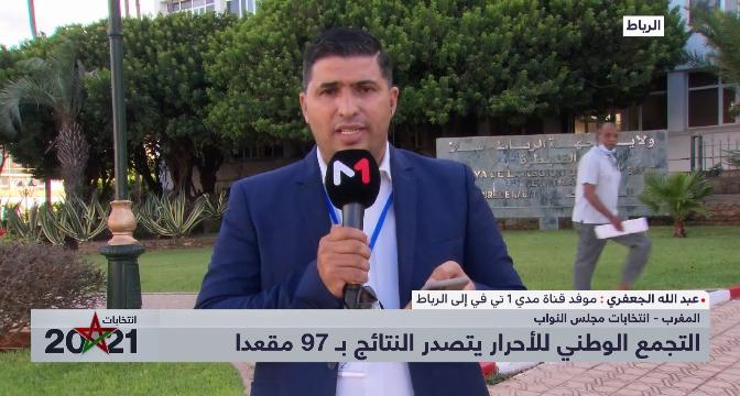 عبد الله الجعفري يتابع نتائج الانتخابات بجهة الرباط سلا القنيطرة