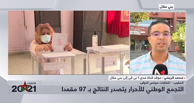 محمد ريشي يستعرض نتائج الانتخابات بجهة بني ملال خنيفرة