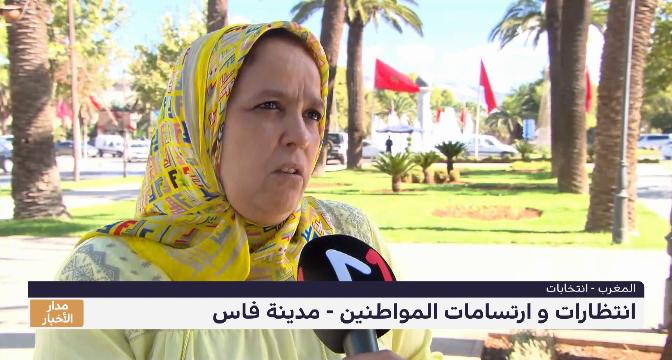 ارتسامات وانتظارات الشارع بمدينة فاس بعد انتخابات 8 شتنبر