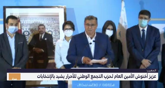 كلمة عزيز أخنوش عقب إعلان فوز حزبه في انتخابات مجلس النواب