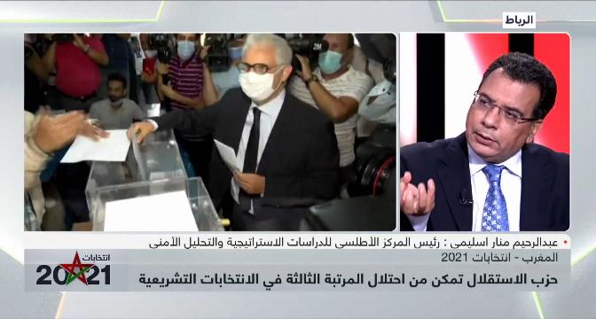 تعليق منار اسليمي على نتائج حزب الاستقلال في انتخابات 8 شتنبر