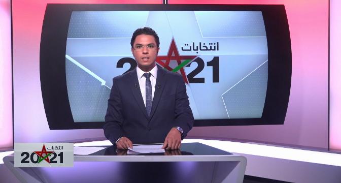 أمناء عامون وقادة أحزاب .. كيف كانت نتائجهم في انتخابات 8 شتنبر؟