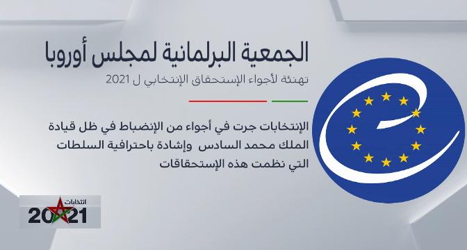 ملاحظون يشيدون باحترافية السلطات المغربية في تدبير استحقاقات 8 شتنبر
