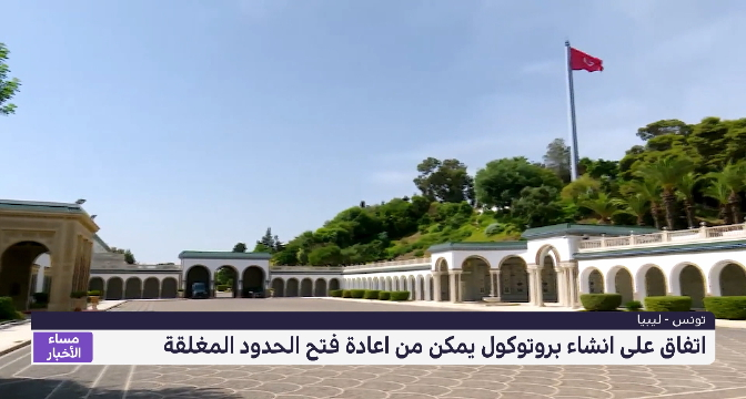تونس - ليبيا .. اتفاق على إنشاء بروتوكول يمكن من إعادة فتح الحدود المغلقة