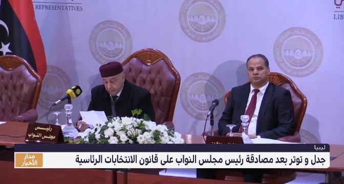 ليبيا.. جدل وتوتر بعد مصادقة رئيس مجلس النواب على قانون الانتخابات الرئاسية
