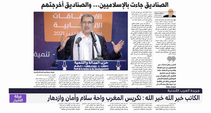 الكاتب خير الله خير الله: تكريس المغرب واحة سلام وأمان وازدهار