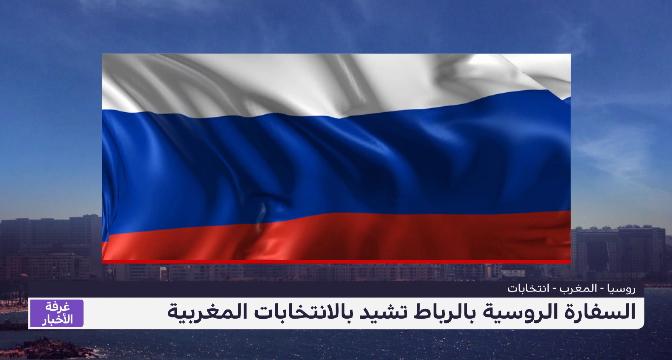 السفارة الروسية بالرباط تشيد بالانتخابات المغربية
