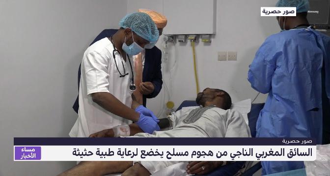 صور حصرية لميدي1تيفي.. السائق المغربي الناجي من هجوم مسلح بمالي يخضع لرعاية صحية حثيثة